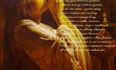Молитва на Пасху на уважение людей.