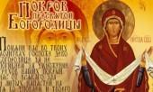 Православная молитва о здоровье родителей