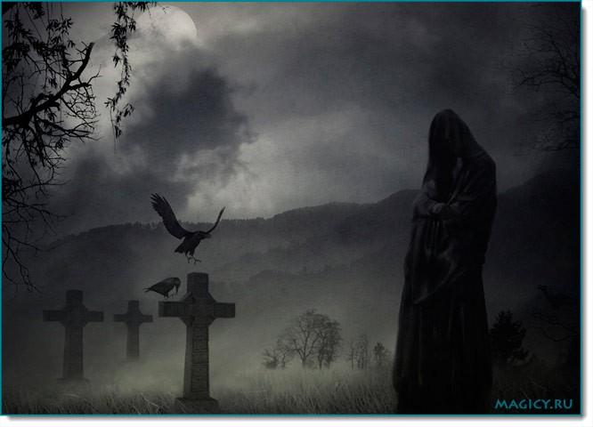 Отворот на могиле.