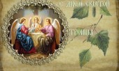 Праздник Святой Троица в 2016 году какого числа?