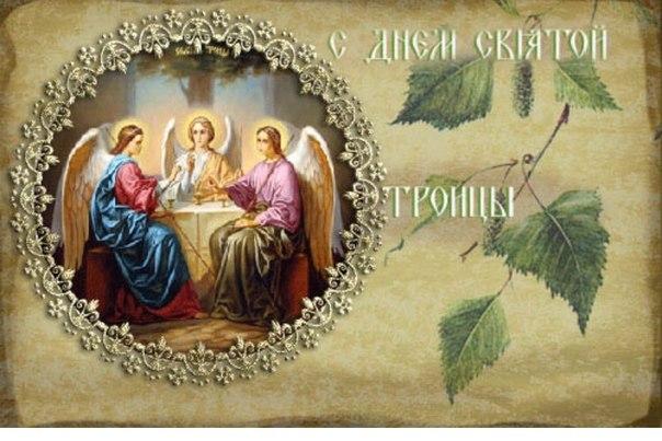 Праздник Святой Троица в 2020 году какого числа?