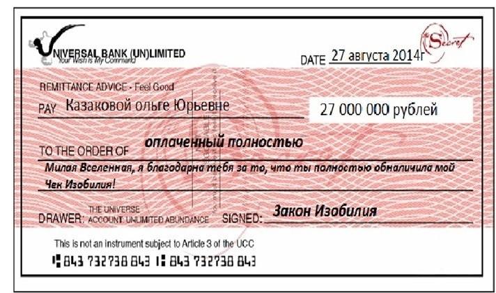 Как заполнить чек изобилия образец