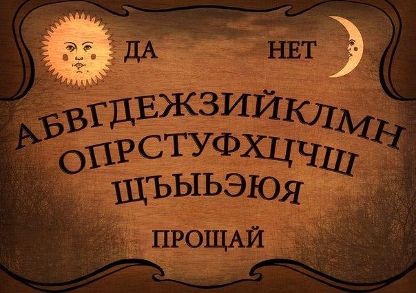 Доска для вызова духов