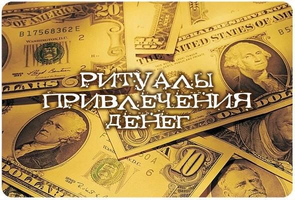 Срочный ритуал на деньги